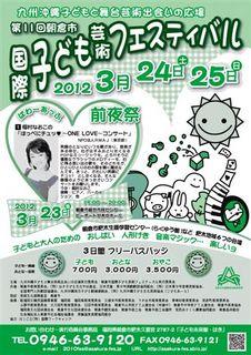 2012asakurafeschirasi1.jpg