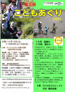 2021agurishuusei0526_ページ_1.png