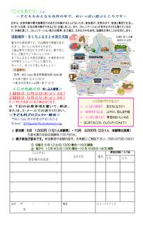 2021agurishuusei0526_ページ_2.png