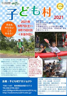 子ども村2021.png